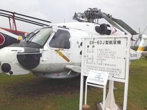 対潜哨戒機SH-60J