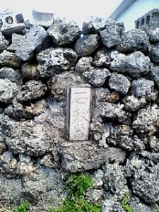 沖縄の石敢當