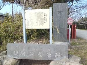 飯野陣屋の碑