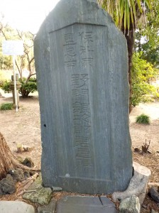 野間銀次郎の碑