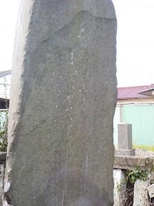森景鎮の墓の碑文