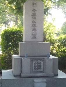 保科正益の墓