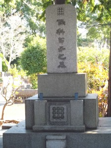 保科節子の墓