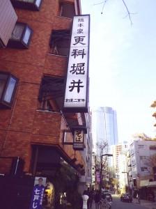 総本家更科堀井