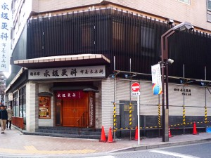 永坂更科布屋太兵衛店舗