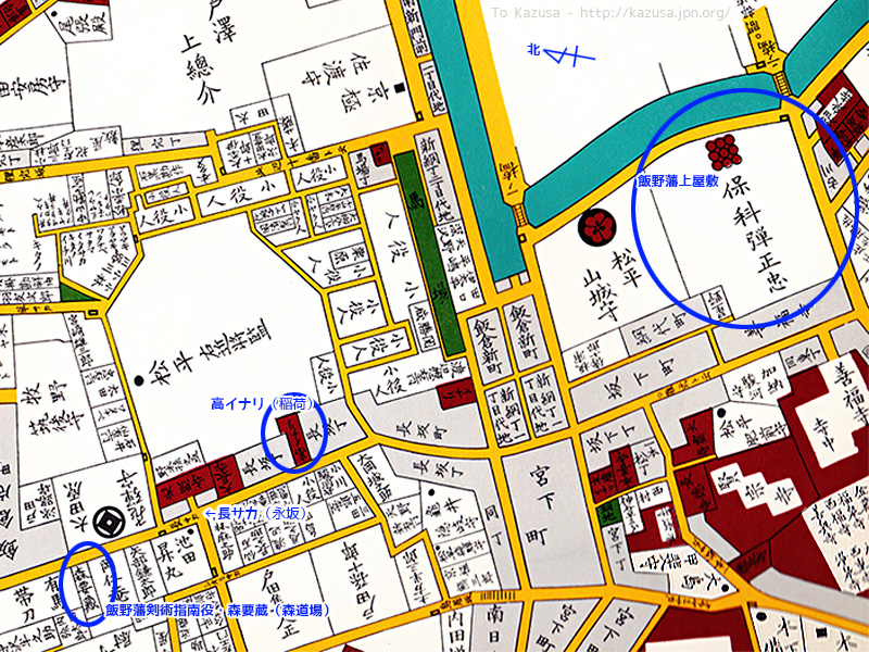 永坂の飯野藩保科上屋敷と森要蔵道場