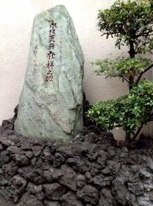 永坂更科発祥地
