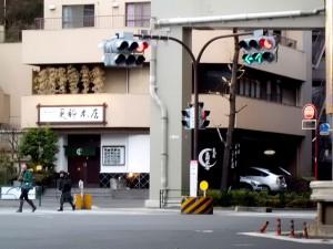 麻布永坂 更科本店