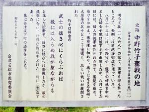 中野竹子奮戦の地案内板