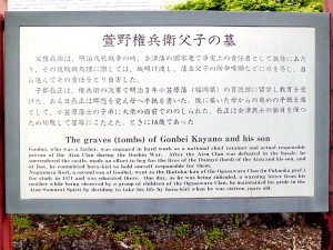 萱野権兵衛父子の墓案内板