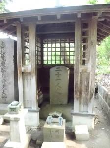 二十一人の墓