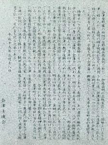 萱野権兵衛父子の墓の碑