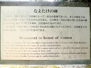 奈与竹の碑案内