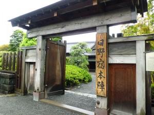 日野宿脇本陣跡