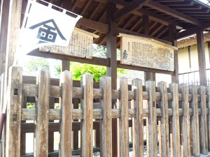 旧滝沢本陣跡