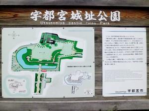 宇都宮城址公園案内板