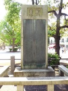 彰義隊の碑