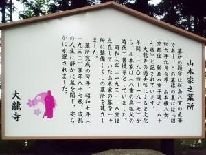 山本家墓所案内板