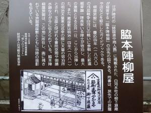 斉藤一らが宿営した脇本陣柳屋案内板
