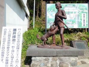 酒井峰治の像