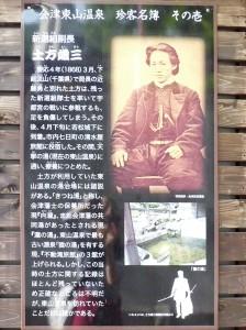 東山温泉足湯