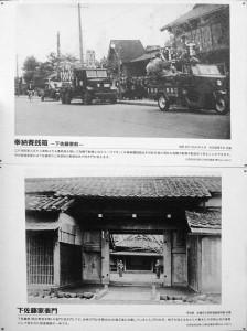 下佐藤家の古写真