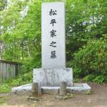 松平家の墓