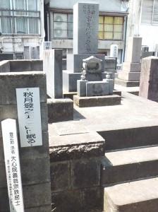 秋月登之助の墓