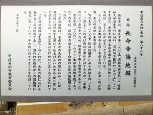 長命寺築地壁案内板