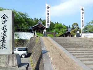 会津武家屋敷入口階段の上に冠木門