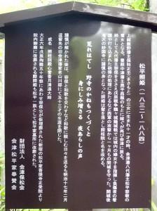 松平家の墓照姫の案内板