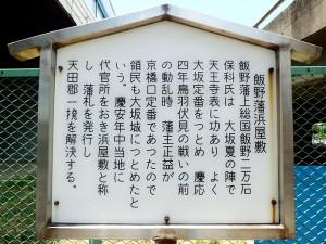 飯野藩浜屋敷案内板