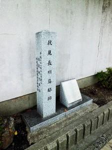 長州藩邸跡と禁門の変