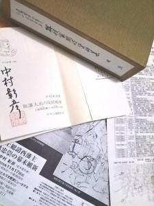 中村彰彦先生のサイン