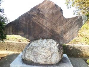 真武根陣屋遺址の碑