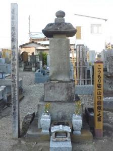 蝙蝠安の墓