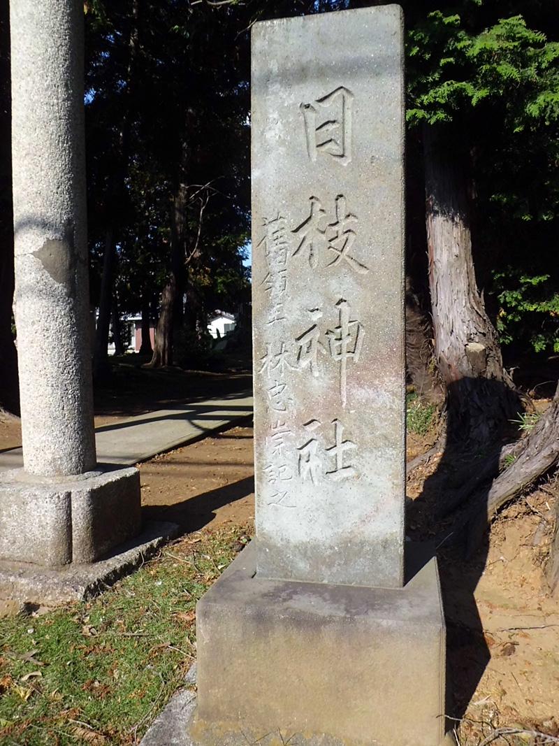 林忠崇の書[1]日枝神社石柱   To...