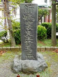 新島襄終焉之地碑