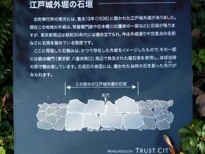 江戸城外堀石垣案内板