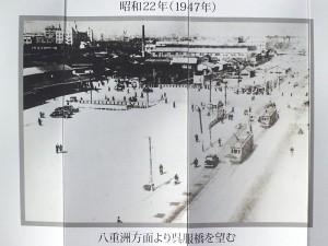 昭和22年の呉服橋