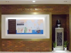 東京八重洲の歴史
