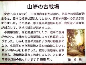 山崎古戦場案内板