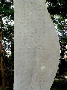 遊撃隊戦死士墓の弔文