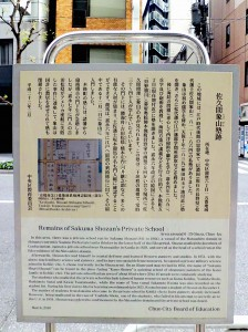 佐久間象山塾跡