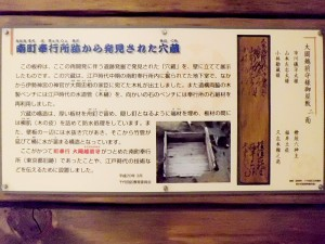 南町奉行所穴蔵の解説