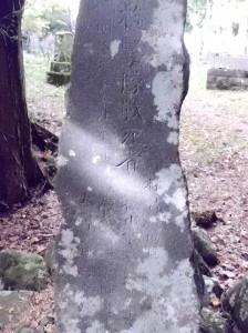 遊撃隊戦士墓碑文