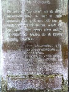 リーフデ号碑文