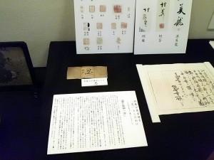 担庵の忍の字