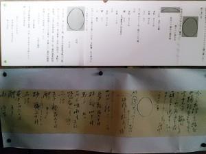 江川坦庵の兵糧パン製法