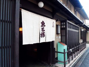 京料理魚三楼